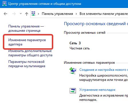 Изменение параметров адаптера в Windows 10 для GBS.Market автоматизация торговли