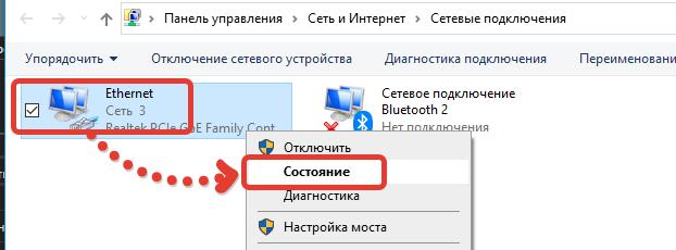 Состояние адаптера локальной сети в Windows 10 для GBS.Market автоматизация торговли