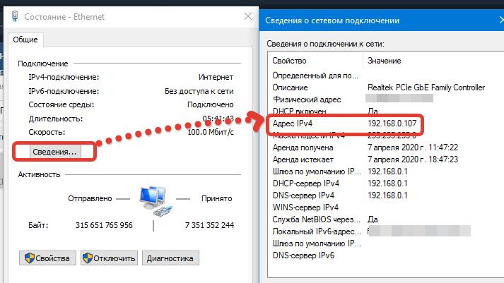 IP адрес компьютера в локальной сети Windows 10 для GBS.Market автоматизация торговли