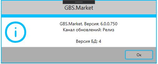 Версия программы GBS.Market - автоматизация торговли