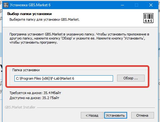 Путь к папке с программой при установке GBS.Market - автоматизация торговли