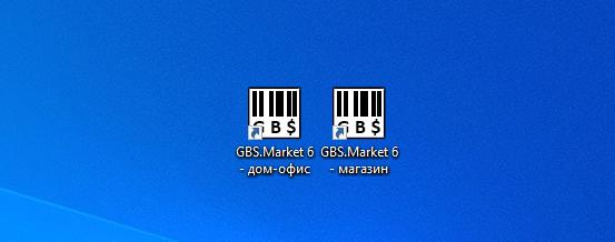 Два ярлыка на рабочем столе от программы GBS.Market - автоматизация торговли