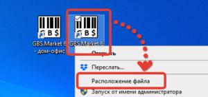 Расположение файла программы GBS.Market - автоматизация торговли