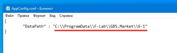 Изменить путь в файле AppConfig.conf для GBS.Market - автоматизация торговли