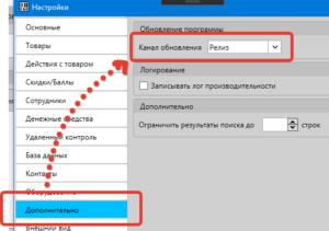 Выбор канала обновлений в программы GBS.Market - автоматизация торговли