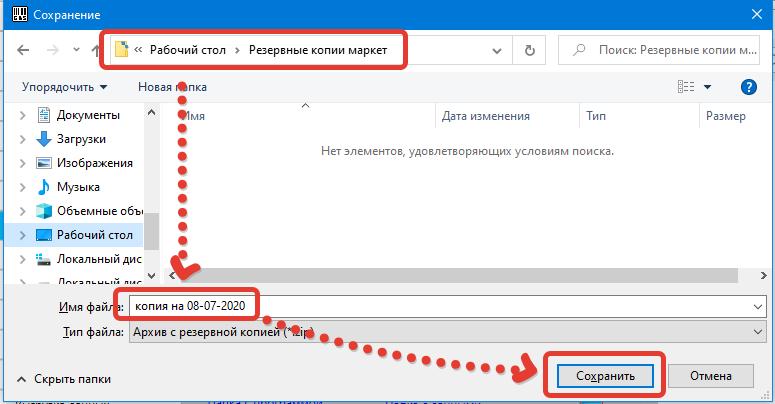 Сохранение резервной копии для программы GBS.Marketk - автоматизация торговли