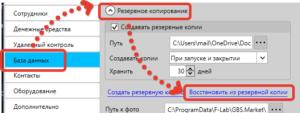 Восстановление данных из резервной копии в программе GBS.Market - автоматизация торговли