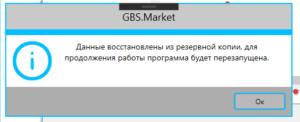 Сообщение об успешном восстановлении данных из резервной копии для программы GBS.Market - автоматизация торговли