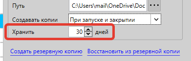 Настройка срока хранения резервных копий в программе GBS.Market - автоматизация торговли