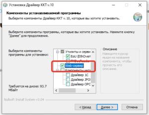 Установка АТОЛ веб-сервер для программы GBS.Market - автоматизация торговли