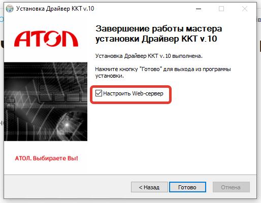 """Опция """"Настроить Web-сервер"""" драйвера АТОЛ для программы GBS.Market - автоматизация торговли"""