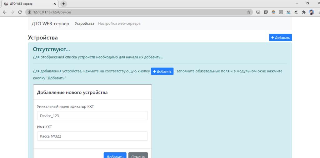Страница настроек АТОЛ веб-сервер для программы GBS.Market - автоматизация торговли