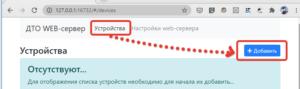 Добавить ККМ в атол веб-сервер для программы GBS.Market - автоматизация торговли
