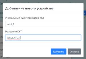 Добавление ККМ в настройках АТОЛ Веб-сервер для программы GBS.Market - автоматизация торгволи
