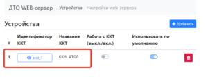 Список доступных ККМ в АТОЛ Веб-сервер для программы GBS.Market - автоматизация торговли