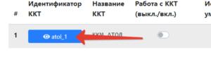 Кнопка для настройки онлайн-кассы АТОЛ в веб-сервер для программы GBS.Market - автоматизация торговли