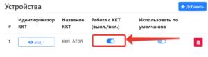 Включение ККМ в настройках АТОЛ ККМ Сервер для работы с программы GBS.Market - автоматизация торговли