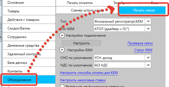 Настройка устройств для печати чеков в программе GBS.Market автоматизация торговли
