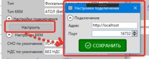 Параметры подключения к АТОЛ веб-сервер для программы GBS.Market автоматизация торговли