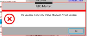 Ошибка - не удалось подключиться к ККМ АТОЛ в веб-сервер для программы GBS.Market автоматизация торговли