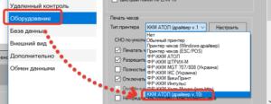 Выбор ККМ АТОЛ 10 в настройках оборудования программы GBS.Market - автоматизация торговли