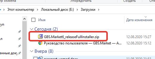 Архив с файлом установки программы GBS.Market - автоматизация торговли