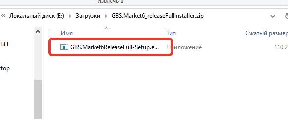 Файл установки программы GBS.Market - автоматизация торговли