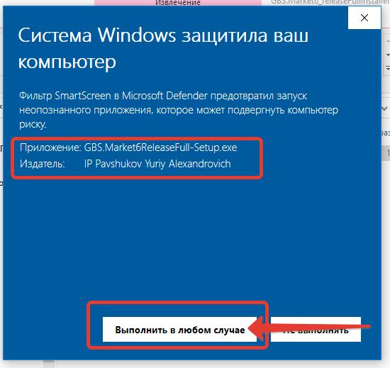 Запустить в любом случае в окне SmartScreen при запуске установщика программы GBS.Market - автоматизация торговли
