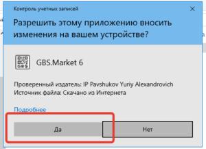 Окно контроля учетных записей при установке программы GBS.Market - автоматизация торговли