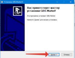 Установка программы GBS.Market - автоматизация торговли