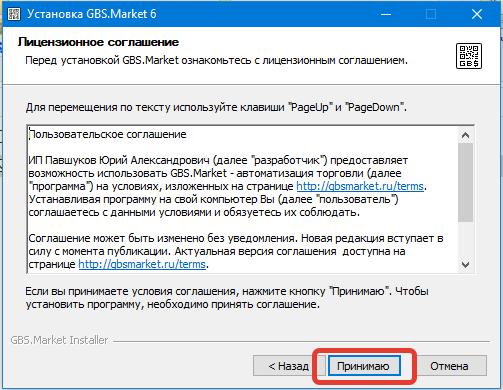 Принять условия пользовательского соглашения при установке программы GBS.Market - автоматизация торговли