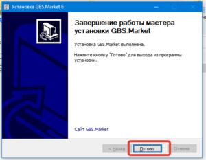 Завершение установки GBS.Market - автоматизация торговли
