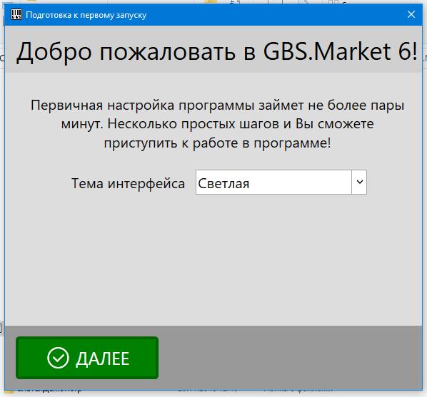 Приветствие в первичной настройке GBS.Market - автоматизация торговли