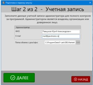 """Создание учетной записи для режиме """"дом\офис"""" в программе GBS.Market - автоматизация торговли"""