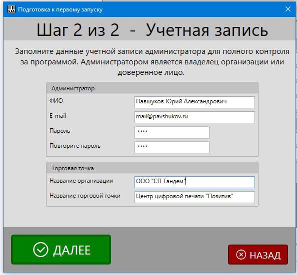 Создание учетной записи в программе GBS.Market - автоматизация торговли