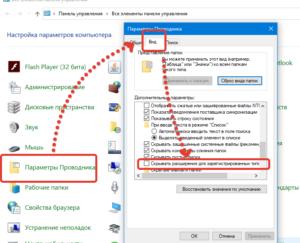 Включить отображение расширений для известных типов файлов