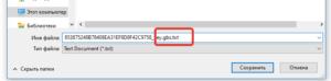 Переименование файла ключа для программы GBS.Market - автоматизация торговли