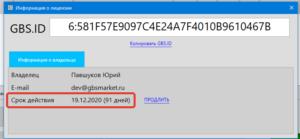 Информация о лицензии для программы GBS.Market - автоматизация торговли