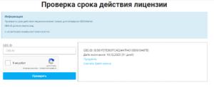 Проверка срока действия лицензии для программы GBS.Market - автоматизация торговли