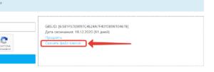 Скачать файл ключа лицензии для программы GBS.Market - автоматизация торговли