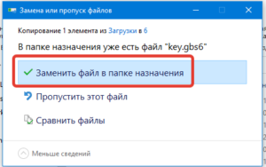 Замена файла key.gbs6 при копировании в программе GBS.Market - автоматизация торговли