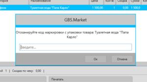 Ввод кода маркировки при продаже духов или туалетной воды в программе GBS.Market - автоматизация торговли