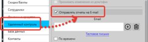 Включение отправки отчетов на email в программе GBS.Market - автоматизация торговли