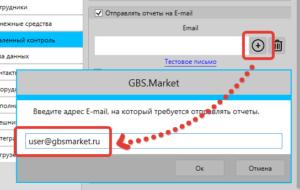 Добавление адреса электронной почты для получения ответов от программы GBS.Market - автоматизация торговли