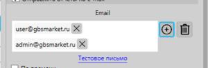 Список адресов email для получения отчетов о продажах в программе GBS.Market - автоматизация торговли