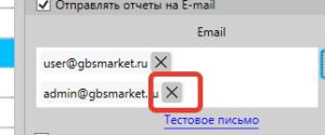 Удаление адреса электронной почты для получения отчетов от программы GBS.Market - автоматизация торговли