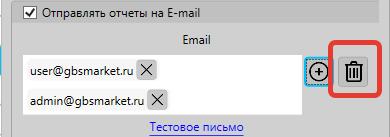 Удалить все адреса электронной почты из списка для получения отчетов от программы GBS.Market -автоматизация торговли