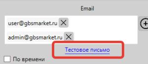 Отправить тестовое письмо от программы GBSGBS.Market - автоматизация торговли