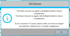 Уведомление об успешной отправке тестовых писем на email в программе GBS.Market - автоматизация торговли