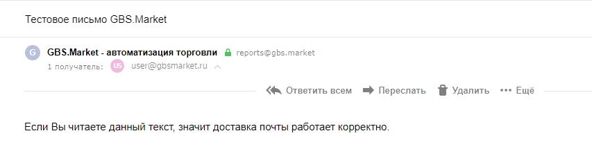 Письмо об успешной доставке из программы GBS.Market - автоматизация торговли